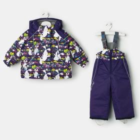 Костюм для девочки, рост 86 см, цвет фиолетовый