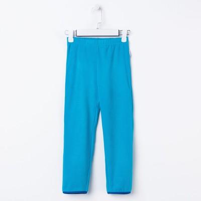 Брюки флисовые для мальчика, рост 122 см, цвет голубой