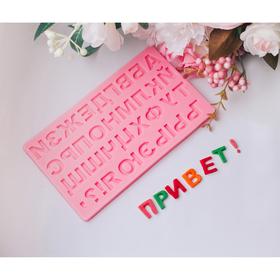 Молд силиконовый «Алфавит Русский», 17,5×10,5 см, МИКС
