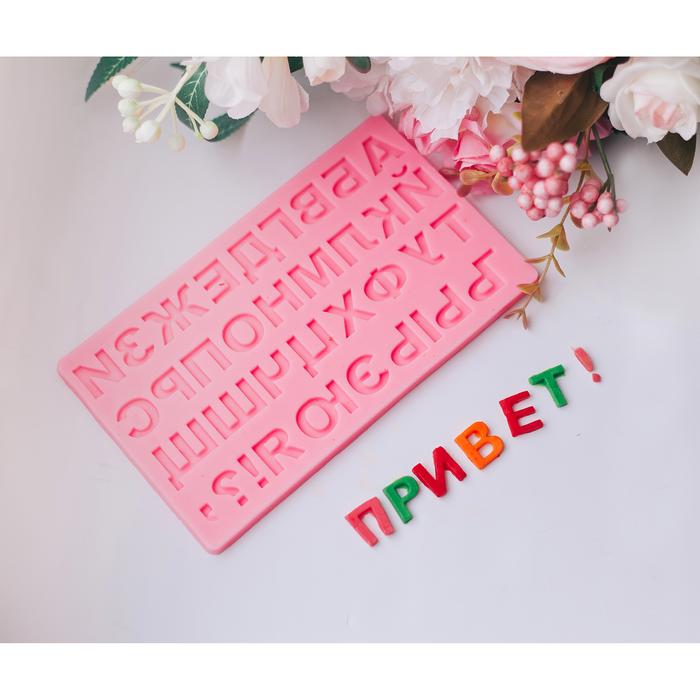 Молд силиконовый «Алфавит Русский», 17,5×10,5 см, МИКС - фото 308041802