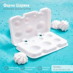 {{photo.Alt || photo.Description || 'Форма для муссовых десертов и выпечки из 2 частей Доляна «Шарики», 13×8,5 см, 7 ячеек, цвет белый'}}