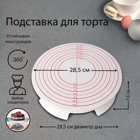 Подставка для торта вращающаяся, 30,5×8 см, с рычагом-блокиратором вращения,с разлиновкой