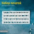 """Набор печатей для марципана и теста """"Алфавит"""", 4 шт"""