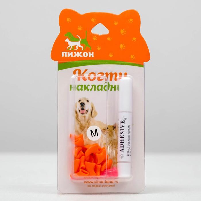 "Когти накладные ""Антицарапки"", размер М, оранжевые"