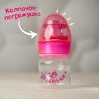 Бутылочка для кормления «Доченька» с погремушкой, 60 мл, от 0 мес., цвет розовый - фото 105537406