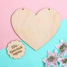 """Pendant - Valentine """"You're a great guy!"""", plywood 3 mm"""