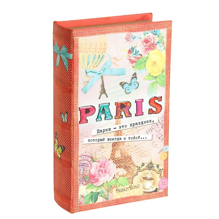 """Ключница-книга """"Париж - это праздник"""", обтянута шелком"""
