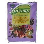"""Грунт питательный """"Хорошо"""" для цветов и комнатных растений, 5л"""