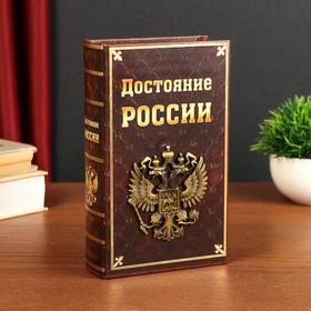 "Safe-the book ""Treasure of Russia"", is covered with artificial leather"