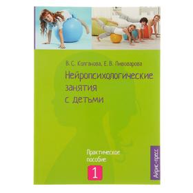 Нейропсихологические занятия с детьми. Часть 1. Колганова В. С., Пивоварова Е. В.