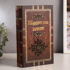 """Сейф-книга """"Мудрость веков"""", обтянута искусственной кожей"""