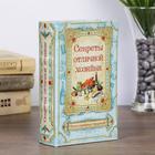 """Сейф-книга """"Секреты отличной хозяйки"""", обтянута шёлком"""