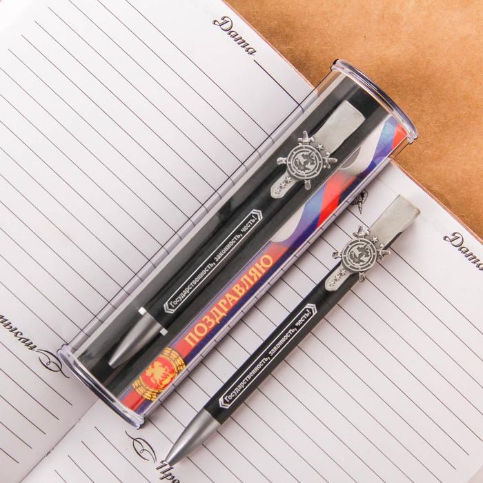 """Ручка подарочная """"Поздравляю"""", ФСБ"""