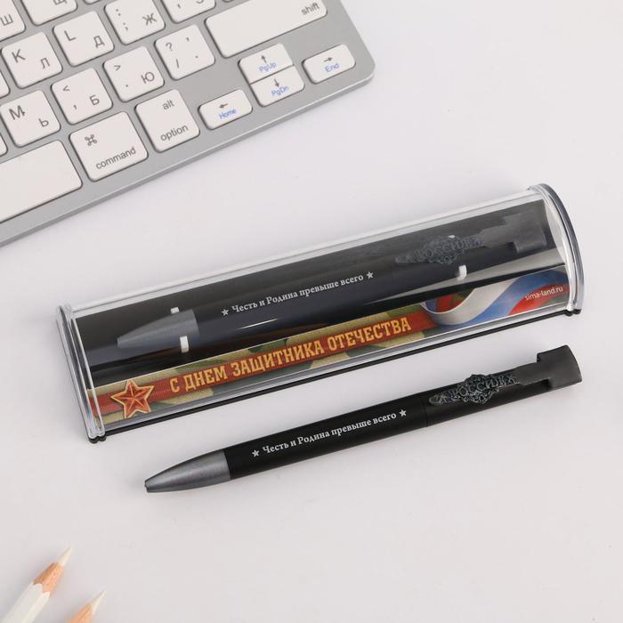 """Ручка подарочная """"С Днем защитника Отечества"""""""