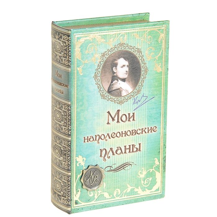 """Сейф-книга """"Мои наполеоновские планы"""" с элементами, обтянута искусственной кожей"""