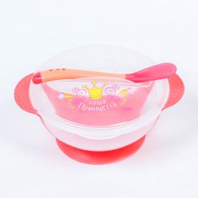 Набор для кормления «Наша принцесса», 3 предмета: миска 350 мл на присоске, крышка, ложка, цвет розовый