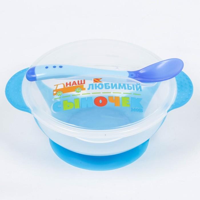Набор для кормления «Наш любимый сыночек», 3 предмета: миска 350 мл на присоске, крышка, ложка, цвет голубой - фото 966929