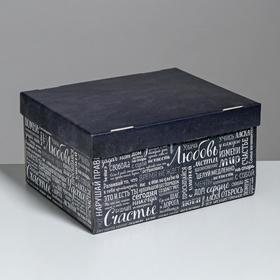 Складная коробка «Любовь Счастье Удача», 31,2 х 25,6 х 16,1 см