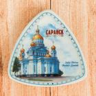 """Магнит-треугольник """"Саранск"""""""