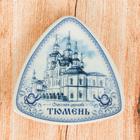 "Magnet-triangle ""Tyumen"", 6 cm"