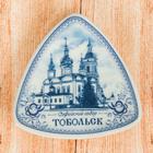 """Магнит-треугольник """"Тобольск"""", 6 см"""