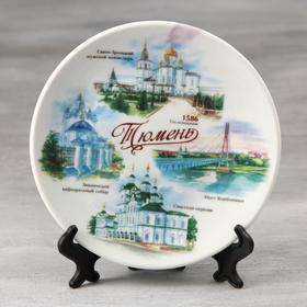 Сувенирная тарелка «Тюмень», d= 15 см в Донецке