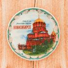 Магнит-тарелочка «Новосибирск»
