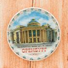 """Magnet-plate """"Orenburg"""""""