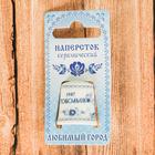 """Наперсток """"Тобольск"""" (гжель), 2,4 х 2,4 см"""