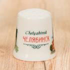 """Thimble """"Chelyabinsk"""", 2.4 x 2.4 cm"""