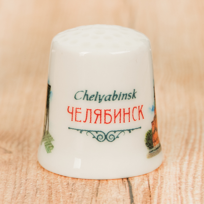 Напёрсток сувенирный «Челябинск» - фото 691208