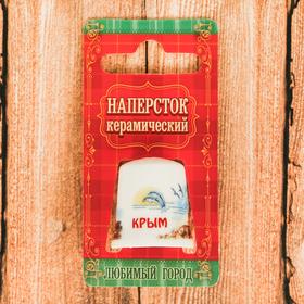 """Thimble souvenir """"Crimea"""""""