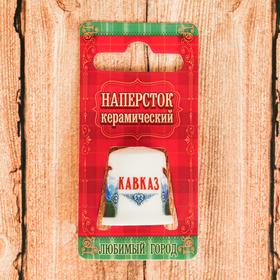 Наперсток «Кавказ», 2,4 х 2,4 см