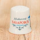 Напёрсток сувенирный «Хабаровск» - фото 691243