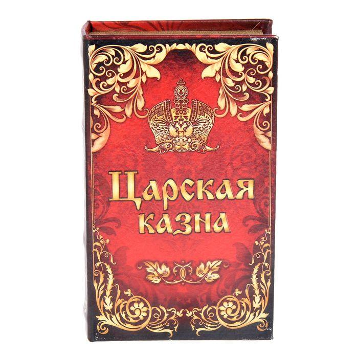 """Ключница-книга """"Царское хранилище"""", обтянута искусственной кожей"""