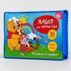 Набор для творчества Медвежонок Винни и его друзья 35 предметов