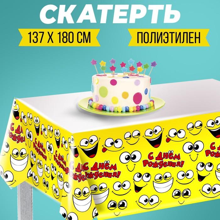 "Tablecloth ""Smile!"", 182 x 137 cm"