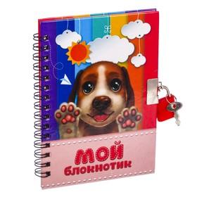 """Записная книжка на замочке """"Мой блокнотик"""""""