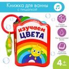 Книжка для игры в ванной «Изучаем цвета» с пищалкой