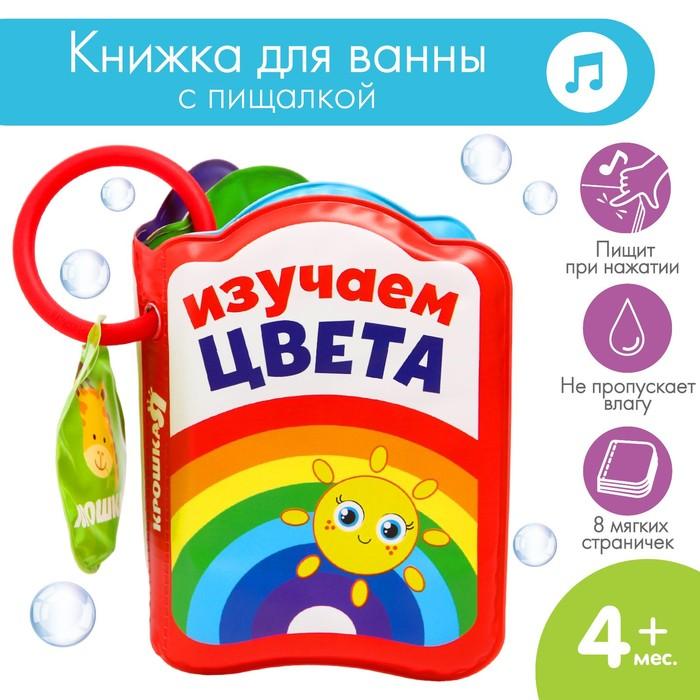 Развивающая книжка для игры в ванной «Изучаем цвета» с пищалкой