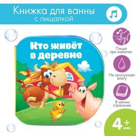 Книжка для игры в ванной «Кто живёт в деревне?» с пищалкой