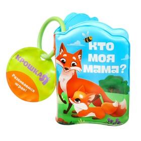 Развивающая книжка для игры в ванной «Мамы и малыши» с пищалкой
