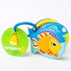Книжка для игры в ванной «Рыбка и её друзья» с пищалкой