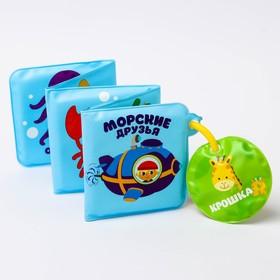 Книжка для игры в ванной «Морские друзья» с пищалкой