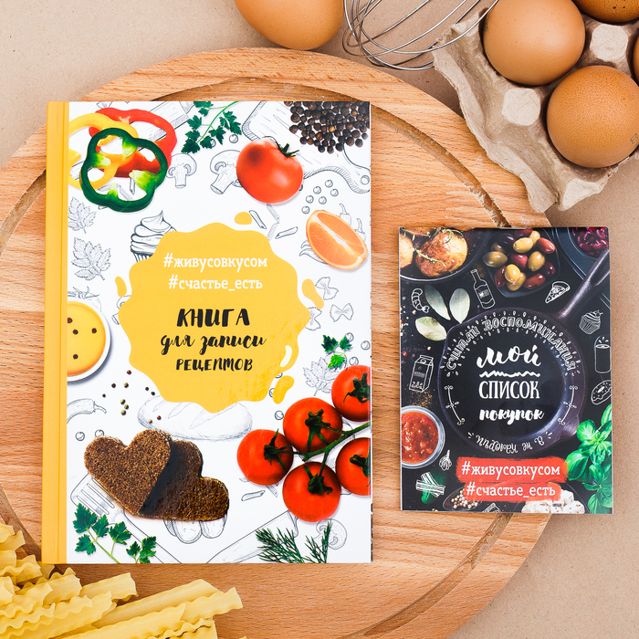 """Подарочный набор: кулинарная книга и блокнот для списка покупок """"С 8 марта!"""""""