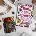 """Подарочный набор: кулинарная книга и блокнот для списка покупок """"С любовью"""""""