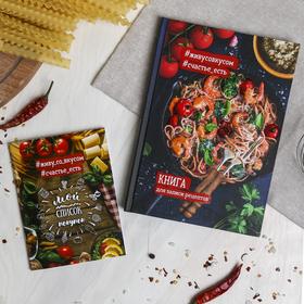 """Подарочный набор: кулинарная книга и блокнот для списка покупок """"Вкусной жизни!"""""""
