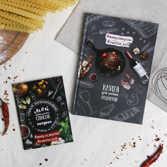 """Подарочный набор: кулинарная книга и блокнот для списка покупок """"От всего сердца!"""""""