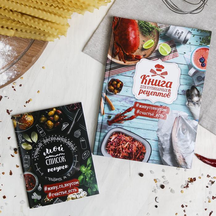"""Подарочный набор: кулинарная книга и блокнот для списка покупок """"Вкусная еда - залог счастливой жизни!"""""""