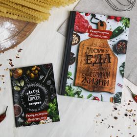 """Подарочный набор: кулинарная книга и блокнот для списка покупок """"Самой любимой мамочке!"""""""